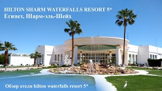 Hilton Sharm Waterfalls Resort 5 Обзор отеля
