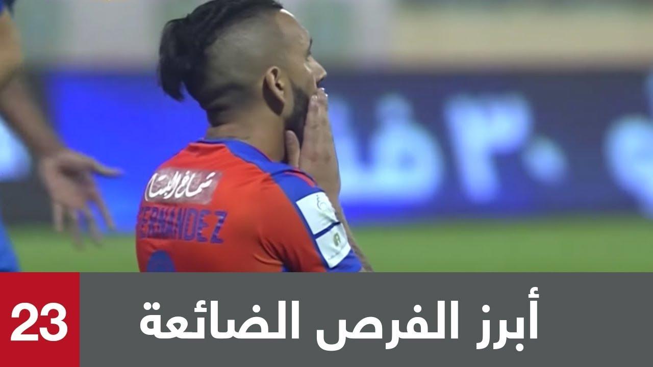 أبرز الفرص الضائعة في الجولة 23 من الدوري السعودي