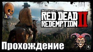 Red Dead Redemption 2 #23➤Собрались на рыбалку, но пришлось работать Шерифом, все для Трелони.