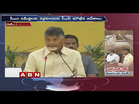 AP Officials Behaviour Change After Cabinet Meeting | LV Subramanyam | ABN Telugu