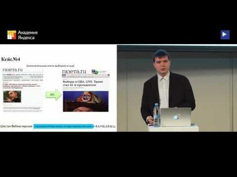 API Яндекс.Метрики, API Яндекс.Вебмастер и XML.Yandex для построения отчетов - Семён Васильев