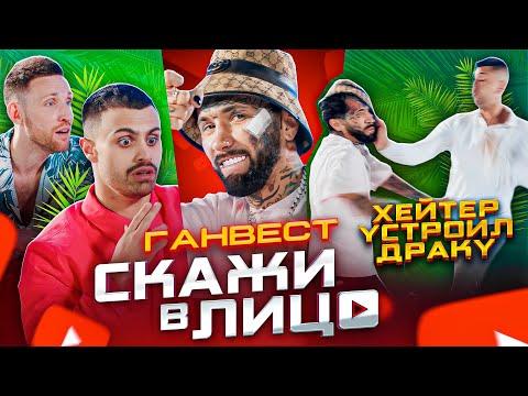 СКАЖИ В ЛИЦО - ГАНВЕСТ / ЖЁСТКИЙ КОНФЛИКТ!!!