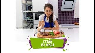 Полезные рецепты | Стейк из мяса
