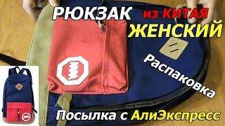 Рюкзак женский Распаковка покупки из Китая АлиЭкспресс(Обзор посылки рюкзак женский распаковка покупки из Китая АлиЭкспресс Средних размеров, самый простой рюкз..., 2016-03-04T11:37:34.000Z)