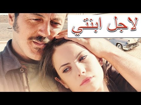 الفيلم التركي الجديد لاجل ابنتي (مترجم للعربية بجودة عالية) motarjam