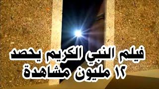 في ذكرى مولد أشرف الخلق.. العراق أول بلد تحتفل بالمولد النبوي الشريف (فيديو)