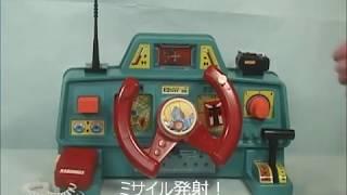 1982年放送のロボットアニメ「戦闘メカザブングル」より、コックピットのなりきり玩具を紹介します。 クローバーより発売、当時定価3500円 電池不使用 ジロン・アモスの絵は ...