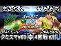 【スマブラWiiU】タミスマ#89 4回戦 まさやん(リトルマック) VS せそそぢ(リュウ) - オンライン大会