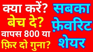 People's favorite share analysis | What to do in this share Buy Sell Hold? Investment or Trading