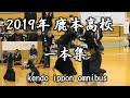 2019年【 - 熊本県 -  鹿本高校 - 剣道 - 一本集 - 熊本インターハイ出場 - 】見事な一本 - kumamoto - high level kendo - ippon