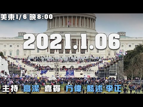 国会认证将继续 川普今晚是否讲话引关注 嘉宾:方伟 李正 蓝述 主持:高洁 【希望之声TV】(2021/01/06)
