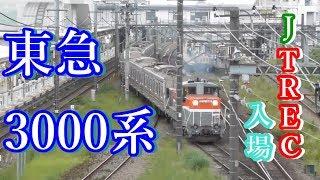 【3000系8両化?】東急目黒線3008F甲種輸送長津田駅発車 J-TREC入場へ