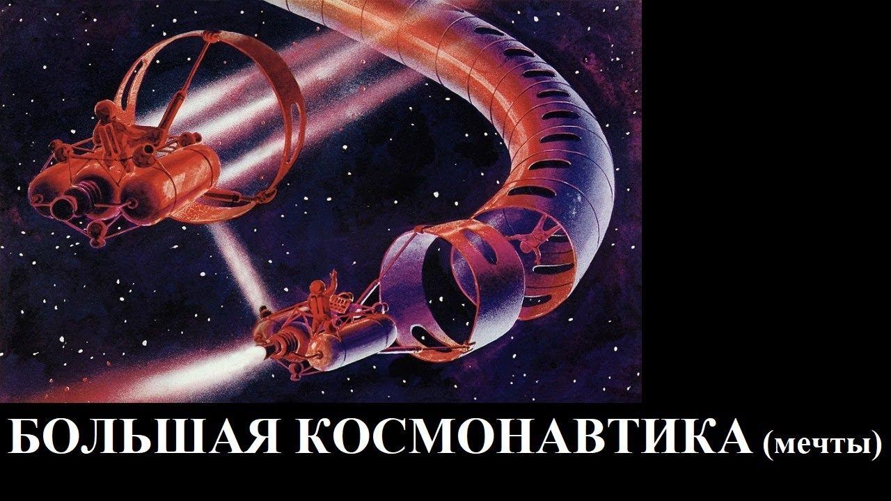 БОЛЬШАЯ КОСМОНАВТИКА (мечты) - YouTube