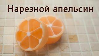 Нарезной апельсин: ровно и просто! (Soapmaking - English subs)