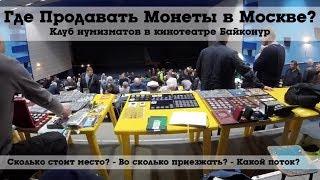 видео скупка монет в москве
