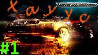 Need For Speed Underground. Прохождение #1. HD