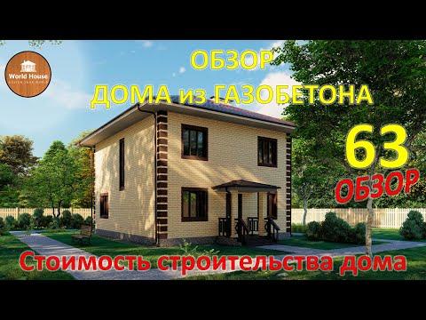 ОБЗОР ДОМА ИЗ ГАЗОБЕТОНА | Проект с Планировкой + стоимость строительства