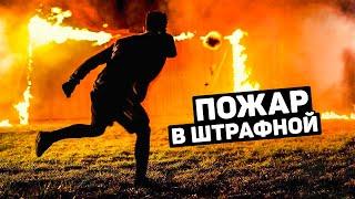 ВРАТАРЬ СЖЕГ ВОРОТА Странные причины отмены матча Футбольный топ 120 ЯРДОВ