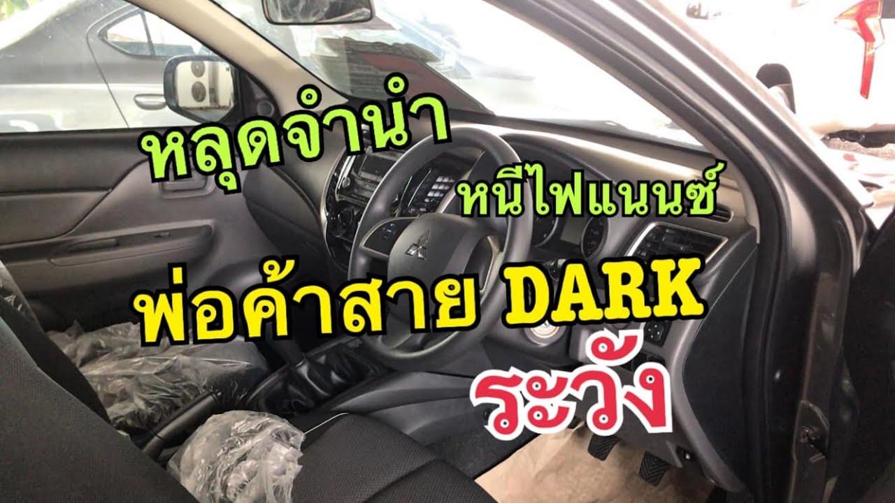ห้ามซื้อ! รถหลุดจำนำ รถหนีไฟแนนซ์ รถขโมย สาย Dark