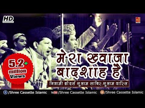 Best Qawwali Song 2018 || मेरा ख्वाजा बादशाह है मुझे कोई ग़म नहीं || Nizami Brothers Qawwal - Shree