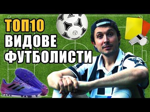 Топ 10 Видове футболисти