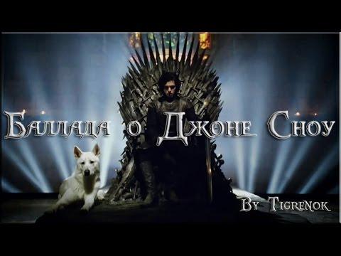 Баллада о Джоне Сноу || Jon Snow || Game of Thrones