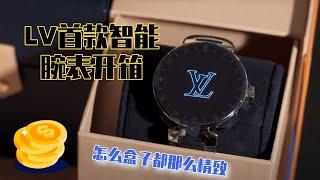 Louis Vuitton Tambour Horizon |  LV 首款智能腕表开箱 (附测评和官方宣传)