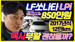 [중고차] 택시부활 LF쏘나타 850만원 구매대행 - …