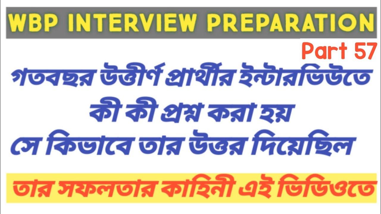 Wbp constable interview questions | WBP CONSTABLE INTERVIEW PREPARATION | wbp constable| wbp 2020