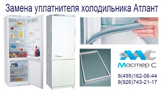Замена уплотнительной резины холодильника Атлант своими руками.(, 2014-10-29T17:52:11.000Z)
