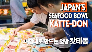 KATTE-DON (캇테동) | Japan's Uniq…