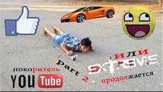 покоритель youtube part 2 или экстрим продолжается | уроки экстремального вождения