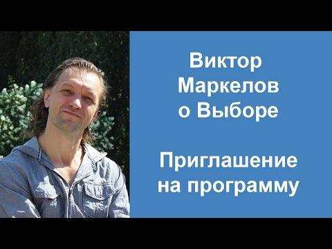 Приглашение на программу Выбор. Виктор Маркелов приглашает к участию.