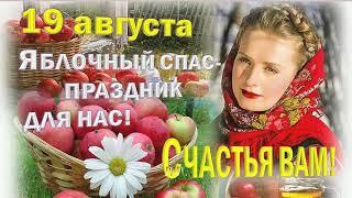 Веселое поздравление с Яблочным  Спасом...