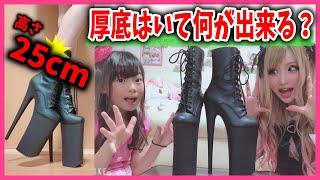 【25cmヒール】超厚底の靴で何が出来る色々な事に挑戦してみた【厚底シューズコレクション】