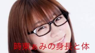 時東ぁみさんの身長と体重を調べました。引用.
