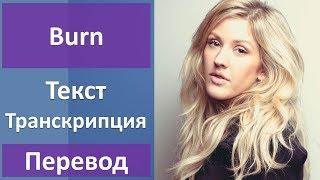 Ellie Goulding Burn текст перевод транскрипция