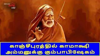காஞ்சீபுரத்தில் காமாக்ஷி அம்மனுக்கு கும்பாபிஷேகம்.. | Periyava | Maha Periyava | Britain Tamil Bakti