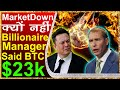 Bitcoin below $23k | cryptocurrency news today hindi | Crypto news| Bitcoin update | GBTC Unlocking