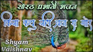 किना क्यू नही बृज रा मोर | सोरठ प्रभाती भजन | Kiya Kyu Nahi Brij Ra Mor | Shyam Vaishnav