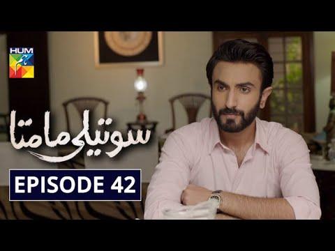 Soteli Maamta Episode 42 HUM TV Drama 23 April 2020