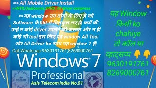 Mobile software driver install Windows 7 Pulli package