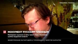 Петербуржец собирает деньги на установку памятника советским солдатам в Германии
