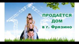 видео Как заказать грузчиков в Фрязино