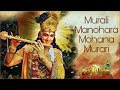 Mahabharatam soundtrack - Murali Manohara Mohana Murari