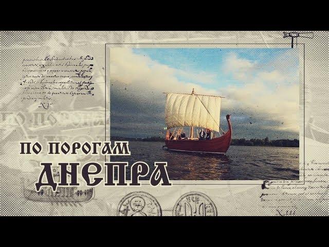 Порогами Дніпра.Фільм із циклу
