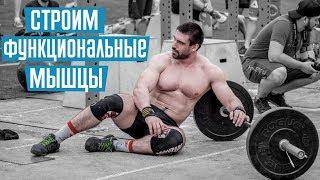 Тренируем функциональные мышцы. Подготовка многоборца