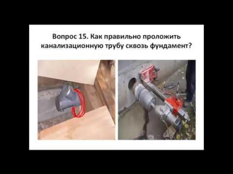 Как сделать отверстие под канализацию в фундаменте при заливке фундамента Бурение отверстий.mp4