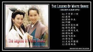 The Legend Of White Snake Soundtrack ☆ Digital Audio