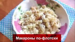 МАКАРОНЫ ПО- ФЛОТСКИ С ТУШЁНКОЙ//Всё просто и вкусно!Домашняя кухня СССР